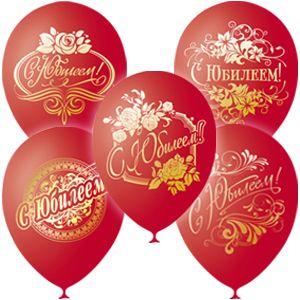 С Юбилеем Красные с Золотой Надписью латексные шары с гелием