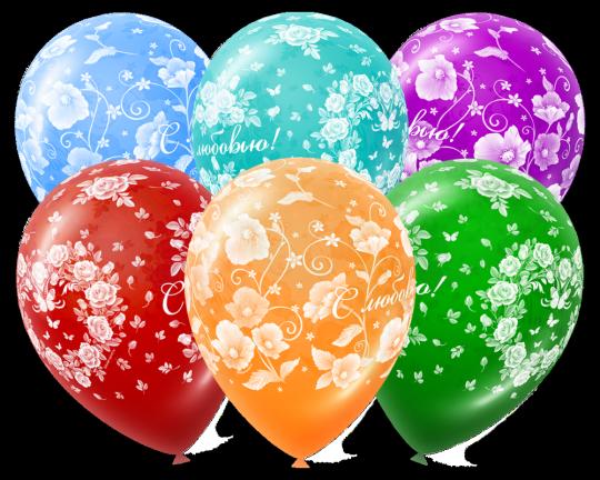 С Любовью Изящные латексные шары с гелием