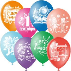 1 Сентября латексные шары с гелием