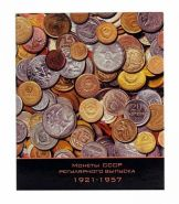 Альбом 225*270 мм Монеты СССР регулярного выпуска 1921-1957