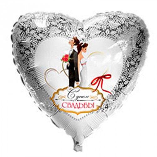 Свадебное сердце шар фольгированный с гелием