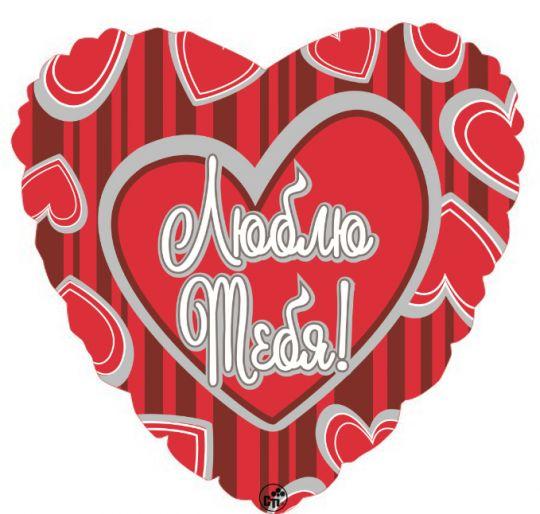 Люблю тебя шар фольгированный сердце с гелием