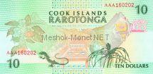 Банкнота острова Кука 10 долларов 1992 год