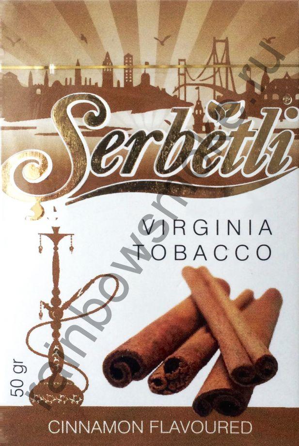 Serbetli 50 гр - Cinnamon (Корица)