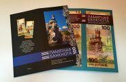 Буклет для купюры 100р Крым