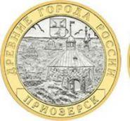 Приозерск 10 рублей 2008 г ММД