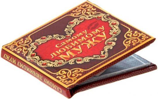"""Открытка """"Любимому мужу""""с мини-книгой добрых пожеланий"""