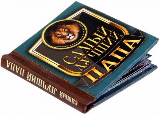 """Открытка """"Самый лучший папа"""" с мини-книгой добрых пожеланий"""