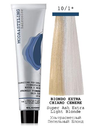 Elgon MODA&STYLING Крем-краска 10/1 Пепельный блонд ультра-светлый