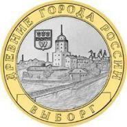 Выборг ММД 10 рублей - 2009