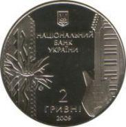 Владимир Ивасюк монета 2 гривны