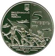 Освобождение Мелитополя от фашистских захватчиков 5 гривен Украина 2013