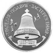 10-летие Чернобыльской катастрофы 200000 карбованцев