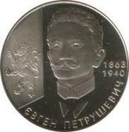 Евгений Петрушевич монета 2 гривны Украина 2008