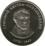 Григорий Квитка-Основьяненко монета 2 гривны