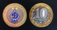 10 рублей (футбольный клуб Динамо), цветная