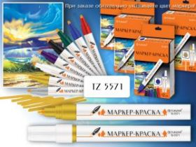 Маркер-краска (ассортимент) (арт. TZ5571)