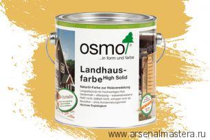 Непрозрачная краска для наружных работ Osmo Landhausfarbe 2205 ярко-жёлтая 2,5 л