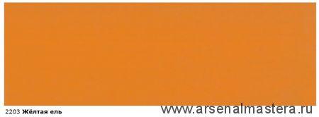 Непрозрачная краска для наружных работ Osmo Landhausfarbe 2203 желтая ель 0,125 л