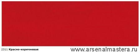 Непрозрачная краска для наружных работ Osmo Landhausfarbe 2311 красно-коричневая Пробник 5 мл