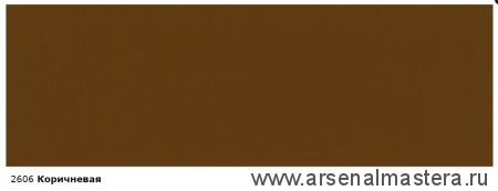 Непрозрачная краска для наружных работ Osmo Landhausfarbe 2606 коричневая 0,125 л