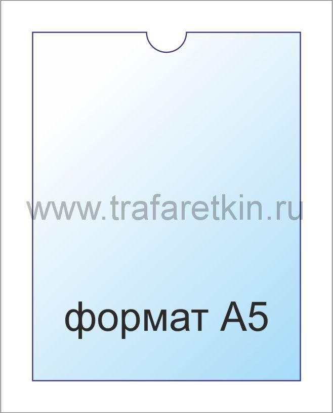Карман А5
