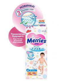 Merries XL44