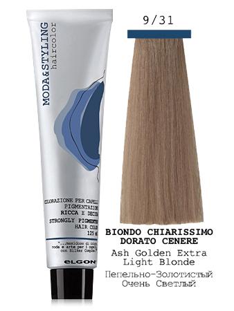 Elgon MODA&STYLING крем-краска 9/31 Очень светлый блонд золотисто-пепельный