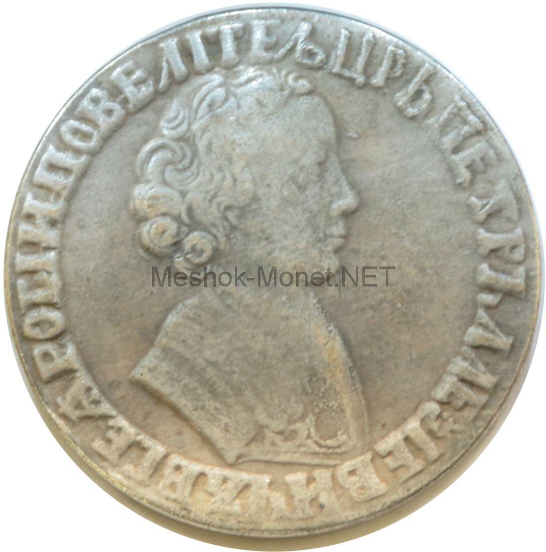 Копия Рубль 1705 года