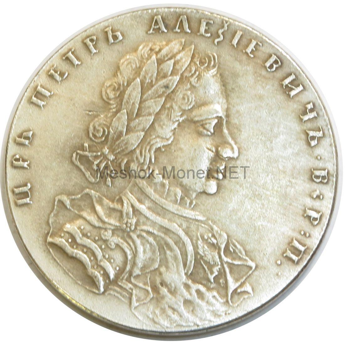 Копия Рубль 1707 года ПОРТРЕТ РАБОТЫ Г. ГАУПТА