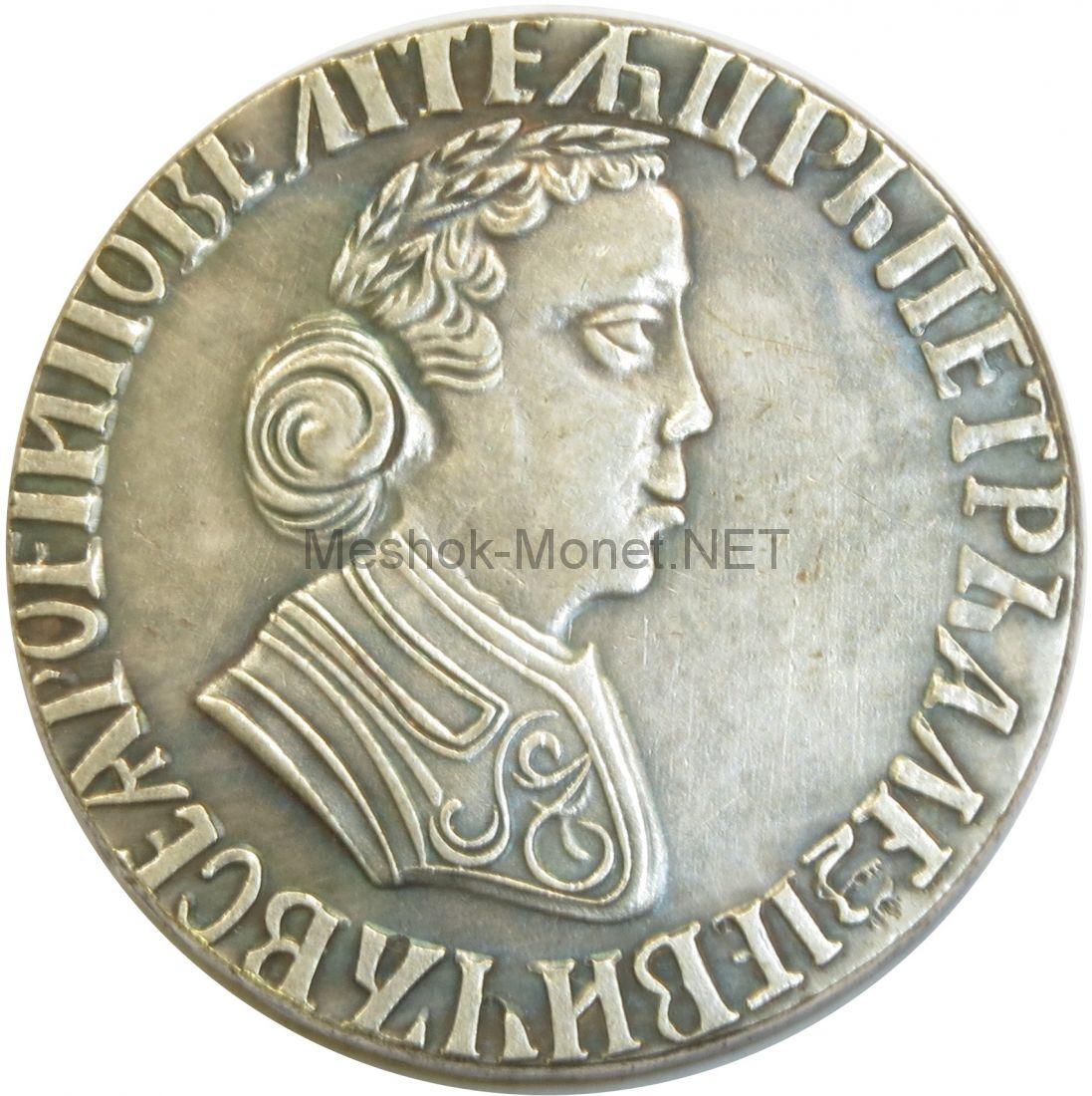 Копия Полтина 1705 года Петр 1