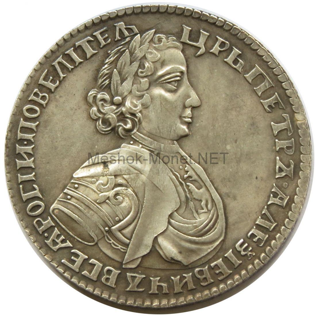 Копия Полтина 1705 года Петр 1 E голова разделяет надпись