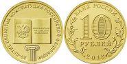 10 рублей 20 лет Конституции