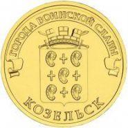 ГВС Козельск