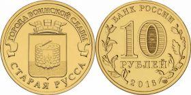 10 рублей Старая Русса 2015 - UNC, мешковая