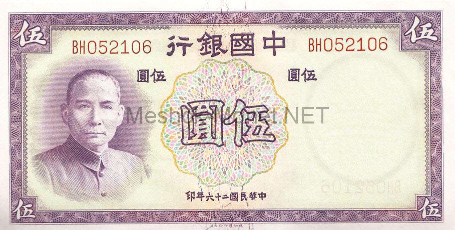 Банкнота Китай 5 юаней 1937 год