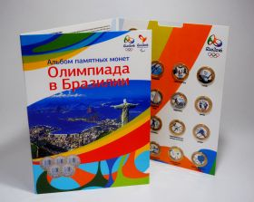 Набор монет 10 рублей 2014 года Олимпиада в Рио - В альбоме