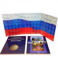 Альбом-планшет для 10-руб биметаллических монет России без монетных дворов. АМ