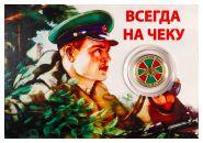 10 рублей 2014 года Пограничные войска в подарочной упаковке. Вариант 1