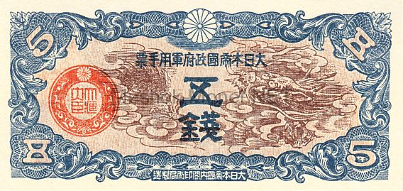Банкнота Китай (Японская оккупация) 5 сен 1940 год