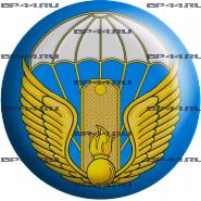 Наклейка 3D мини 242 УЦ ВДВ