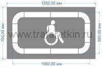 """Трафарет """"Стоянка для инвалидов"""" для нанесения дорожной разметки."""