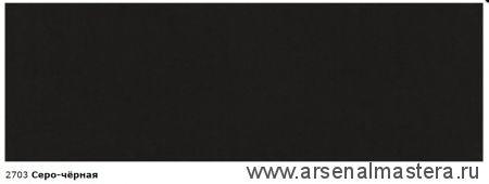 Непрозрачная краска для наружных работ Osmo Landhausfarbe 2703 cеро-чёрная 0,125 л