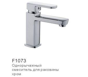 Frap F-1073 Смеситель для умывальника
