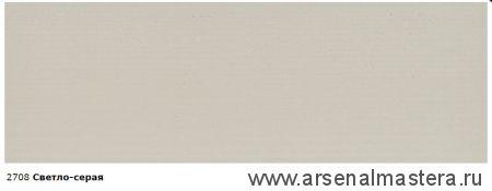 Непрозрачная краска для наружных работ Osmo Landhausfarbe 2708 светло-серая 0,125 л