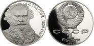 160 лет со дня рождения Льва Толстого 1 рубль 1988 Пруф