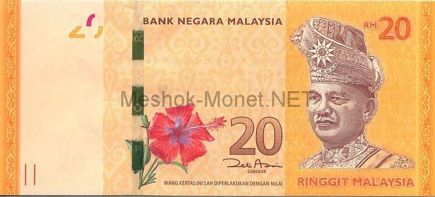 Банкнота Малайзия 20 ринггит 2012 год