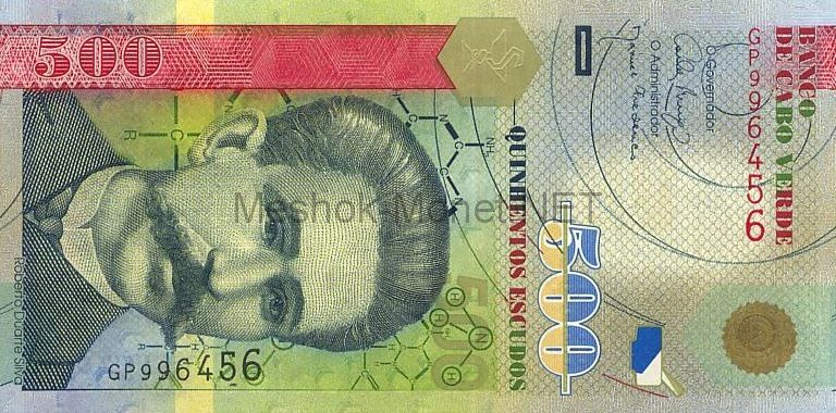 Банкнота Кабо-Верде 500 эскудо 2007 год