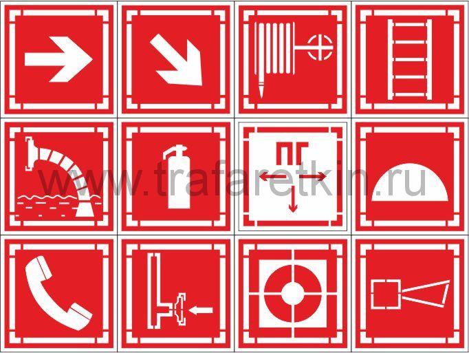 Комплект трафаретов знаков пожарной безопасности по ГОСТу