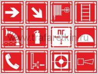 Комплект трафаретов знаков пожарной безопасности